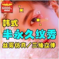 广州半永久纹眉 韩剧同款眉 天然植物性色素 效果更自然