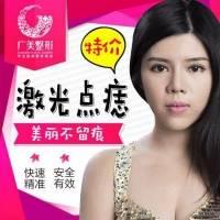 广州激光点痣10颗特惠  展露无暇肌肤 9月30前到院送玻尿酸1支限新客