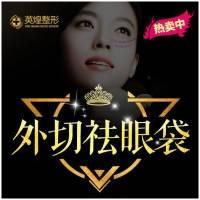 北京外切祛眼袋 恢复年轻态