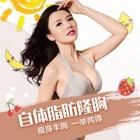 上海自体脂肪隆胸 高成活罩杯up 打造傲人双峰
