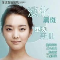 韩国原装进口蜂巢皮秒祛斑 单次体验价980 美白嫩肤 做美美的瓷肌人