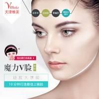 天津衡力瘦脸针 单次 魔力V脸套组 瘦脸+下颌缘提升 轮廓更自然