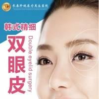 韩式双眼皮助你告别单眼皮 会说话的眼睛更漂亮