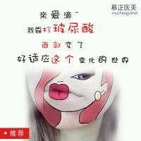 上海海薇玻尿酸 午餐美容微整 轻松拥有网红脸!到院均有伴手礼相送!