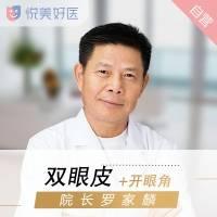 北京双眼皮+开眼角