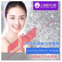 上海美国3M树脂补牙Z350