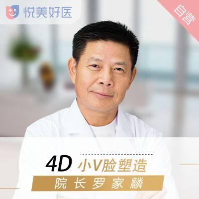 北京4D激光紧肤提升