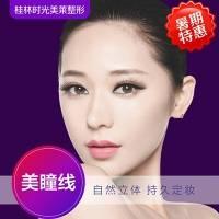 桂林美瞳线 采用纯天然色乳