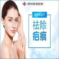 郑州非手术激光祛疤 个性化制定方案 安全有效