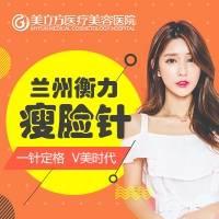 上海兰州衡力肉毒素 100单位 小V脸缔造者 正品保证