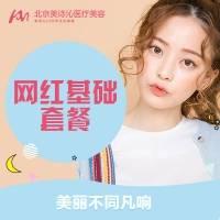 北京网红基础套餐 衡力瘦脸针+伊婉C丰下巴+润百颜水光针