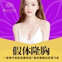 北京威宁齐乐娱乐 蜜桃双C动感丰胸
