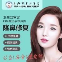 上海隆鼻失败修复 假体取出 拯救不完美 重塑优美鼻型