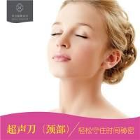 北京贝拉热玛吉(颈部) 电波拉皮之王 全脸提拉 深层紧致 台湾明星抗衰专家