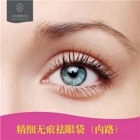 北京精细无痕祛眼袋(内路)  精细 无疤无痕一次性根除脂肪性眼袋