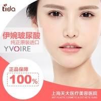上海伊婉玻尿酸1ml 支持当场验货验量 直男眼中的素颜立体美