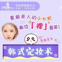 南京韩式定妆术纹眼线 进口染料 裸妆依旧魅力四射 为你定格素颜的美丽