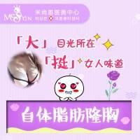 南京自体脂肪隆胸 源于自体软黄金 塑身隆胸两不误 自然丰挺