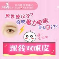 南京埋线双眼皮 自然魅惑双眸 灵动桃花魅眼