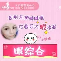 南京PARK法双眼皮 戴剑主任打造自然灵动 翘睫美眸 魅眼诱惑 每月征集免费模特