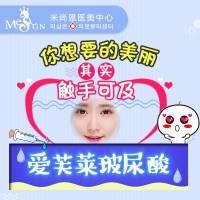 南京爱芙莱玻尿酸 1ml 便携式午休美容