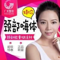 广州嗨体颈部水光针 解决颈纹烦恼 打造天鹅美颈 9月30前到院送玻尿酸1支限新客