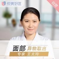 悦美好医特邀专家王太玲 一次清除 干净彻底