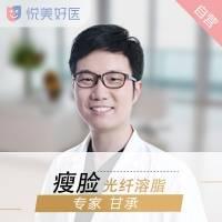 悦美好医特邀名医甘承  0元招募报名中