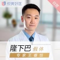 医学博士王睿恒 假体打造精致小v脸