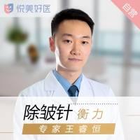 医学博士王睿恒 表情自然 肌肉不酸沉