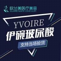 北京伊婉玻尿酸1ml 原装进口 支持当场验证(限购一支)
