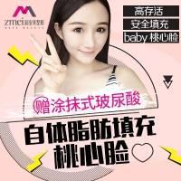 武汉齐乐娱乐填充 单部位 院长打造 网红桃心脸 日记最高返现80%