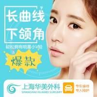 上海@李志海院长的V脸专利技术   下颌角 告别突兀脸型