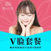 北京润百颜玻尿酸+衡力瘦脸针+水光针 女人三件宝