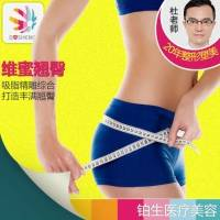 重庆维蜜翘臀 吸脂精雕及脂肪移植综合打造丰满翘臀 单次