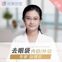 品质名医赵穆欣 不要眼袋继续年轻