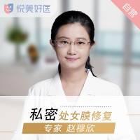 品质好医赵穆欣 重新感受第一次的爱