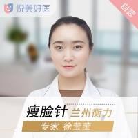 北京兰州衡力瘦脸针 悦美好医微整专家徐莹莹 轻松拥有小V脸