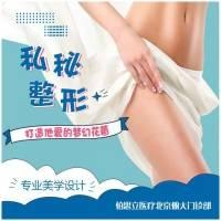 北京女性生殖外形矫正 大阴唇丰盈术 打造梦幻花蕾