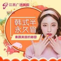 江西韩式半永久眉 免费补色一次 效果自然 素颜也很美