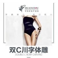 北京双C川字体雕 好身材养成必备产品 给你完美身材