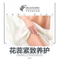 北京花蕊紧致养护 青春激光术 让你回到年轻激情岁月