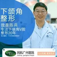 广州民航艺术改脸型 重塑精细V脸型 陈兵教授