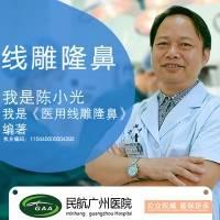 广州线雕隆鼻 公立医院 陈小光 不开刀塑造完美鼻型