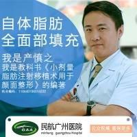 广州自体脂肪填充全脸 公立医院 @产慎之 纳米技术包二填 打造HOT童颜心型脸