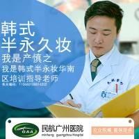 广州纹眉/美瞳线/纹唇 公立医院 产慎之 限时特惠 实力打造懒人妆