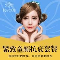 北京紧肤提升套餐 超声刀面部+颈部综合提升+热玛吉眼周 逆龄到十年前