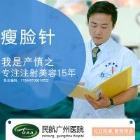 广州衡力瘦脸针 公立医院 产慎之 支持验证 权威专家注射 10分钟打造精致小V脸