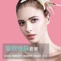 北京法思丽玻尿酸1ml+蜂巢皮秒+面部提升+保妥适+无针水光 校园特惠