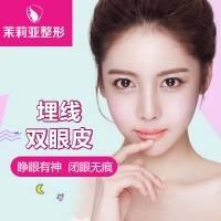 郑州埋线双眼皮 名医手术 专属定制 自然无痕